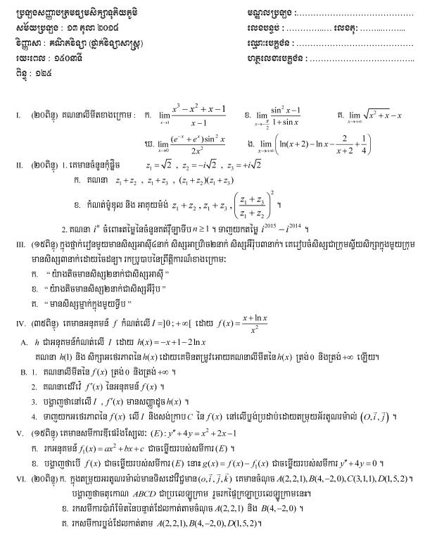 Math_baccII_2014_2