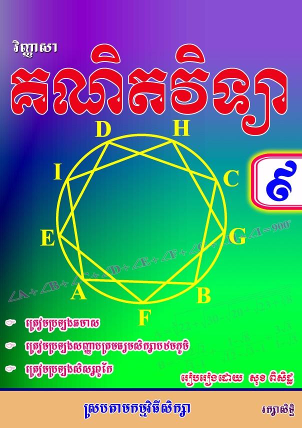 Math9_SPS