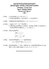 វិញ្ញាសាប្រឡងសិស្សពូកែថ្នាក់ទី១២ ទូទាំងស្រុកកំពង់ត្របែក ២០១៥_Page_1