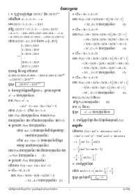 វិញ្ញាសាប្រឡងសិស្សពូកែថ្នាក់ទី១២ ទូទាំងស្រុកកំពង់ត្របែក ២០១៥_Page_2