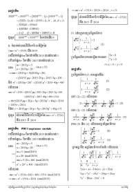 វិញ្ញាសាប្រឡងសិស្សពូកែថ្នាក់ទី១២ ទូទាំងស្រុកកំពង់ត្របែក ២០១៥_Page_4