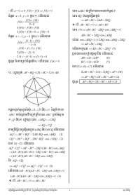 វិញ្ញាសាប្រឡងសិស្សពូកែថ្នាក់ទី១២ ទូទាំងស្រុកកំពង់ត្របែក ២០១៥_Page_6