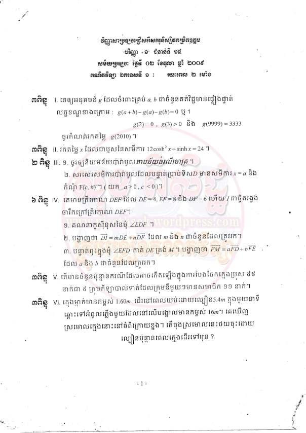 Math NIE 2009_Page_1